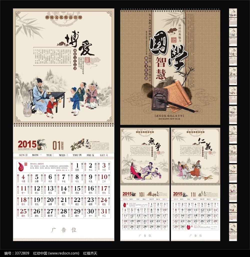 年国学文化吊历_海报设计/宣传单/广告牌图片素材