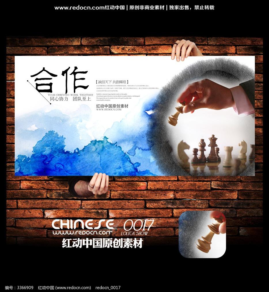 合作企业文化宣传展板设计