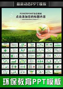 节能环保低碳绿色环境保护教育培训PPT