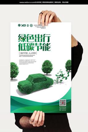 绿色出行公益海报图片