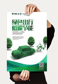 10款 环保绿色出行公益海报PSD设计图片下载