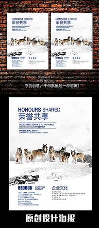 企业团队文化宣传展板设计