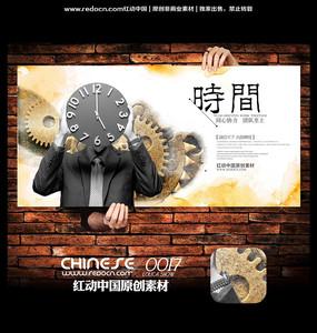时间企业文化标语展板模板