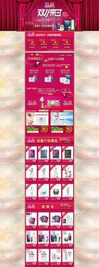 淘宝双11化妆品页面