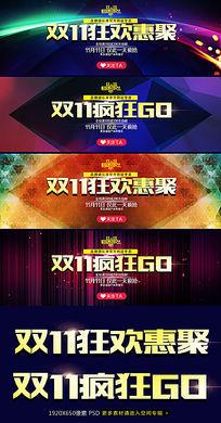 淘宝天猫双11购物狂欢节促销全屏轮播海报