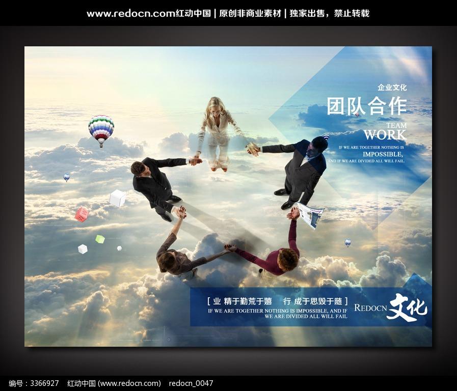 团队合作企业文化标语宣传展板素材图片