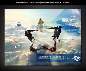 团队合作企业文化标语宣传展板素材 PSD