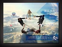 团队合作企业文化标语宣传展板素材