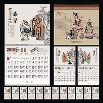 智慧中国2015年古典文化挂历图片