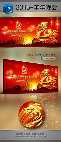 2015年羊年春节联欢晚会背景展板