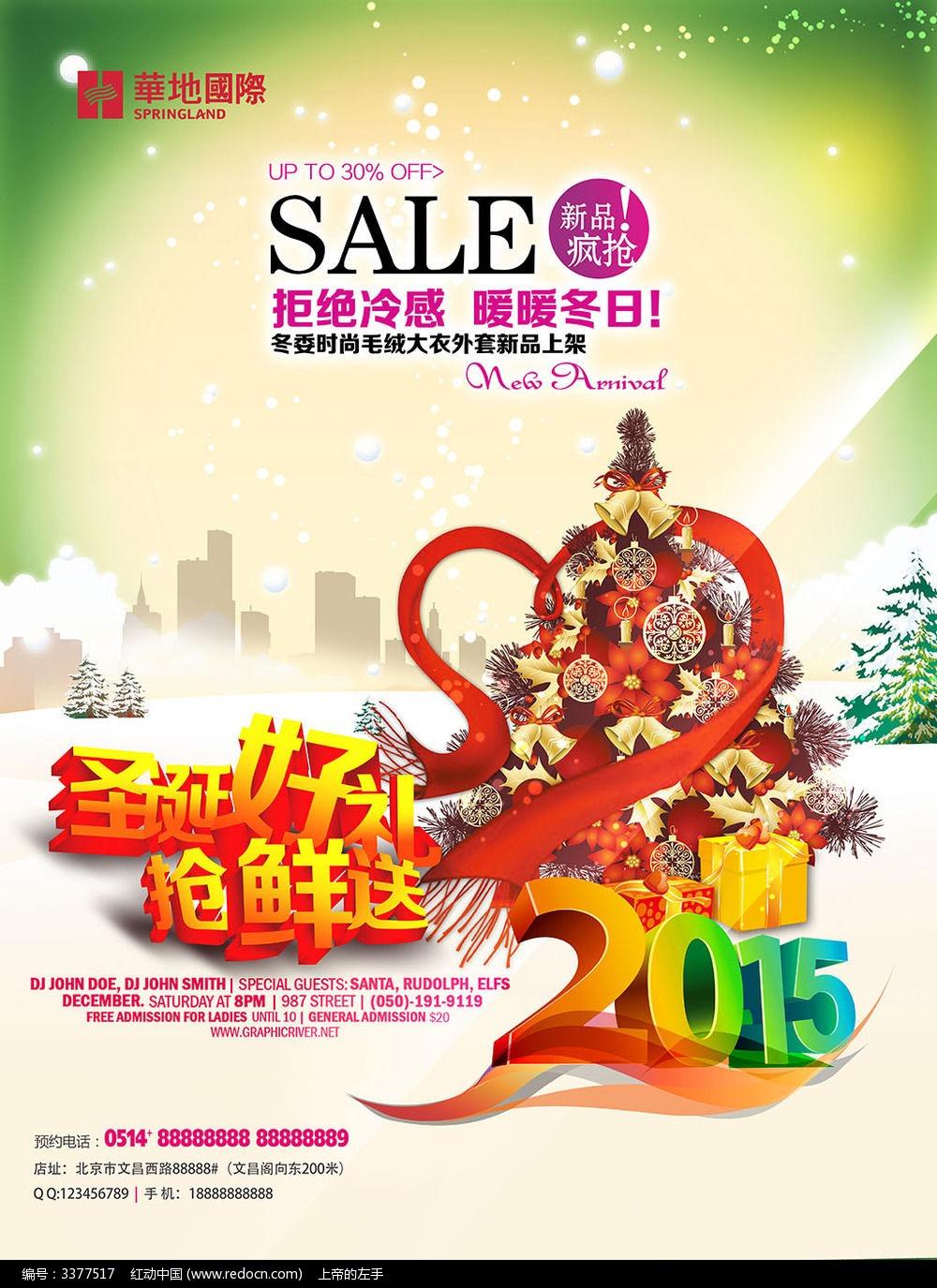 2015商场圣诞节促销活动海报设计