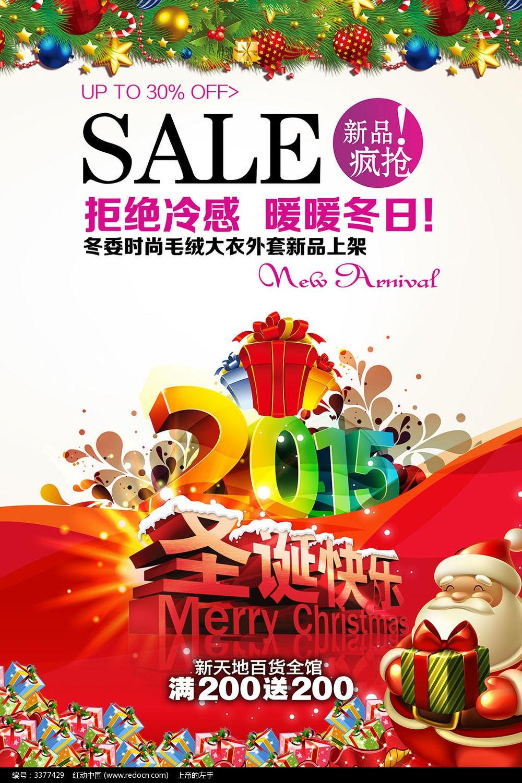 2015圣诞节促销活动海报设计