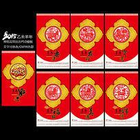 2015羊年中国剪纸创意挂历PSD模板下载