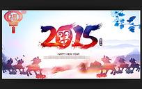彩墨中国风2015羊年公司年会背景psd
