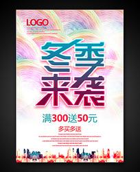 炫彩冬季促销海报设计