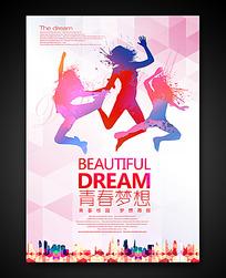 炫彩时尚创意青春梦想校园海报设计
