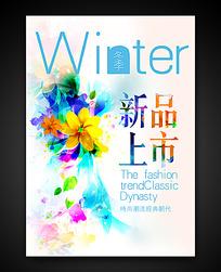炫彩时尚冬季新品上市海报设计