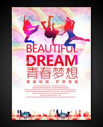 炫彩时尚校园青春梦想海报设计