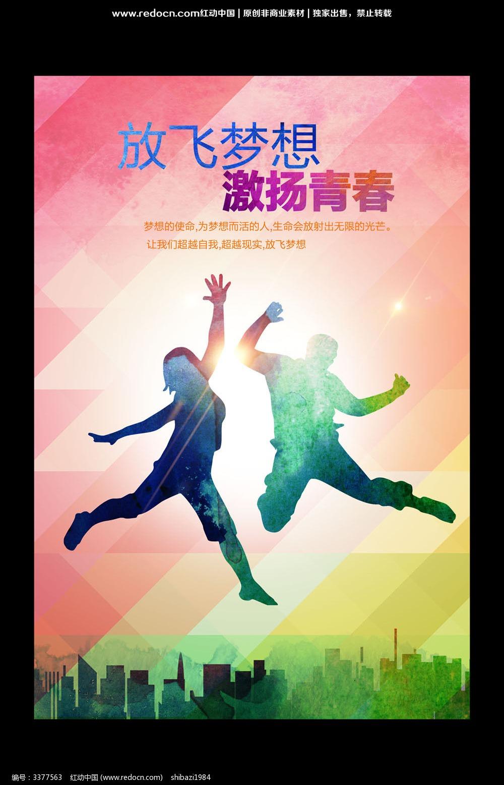 放飞青春梦想创意海报设计psd下载