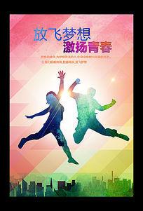 放飞梦想激扬青春创意海报