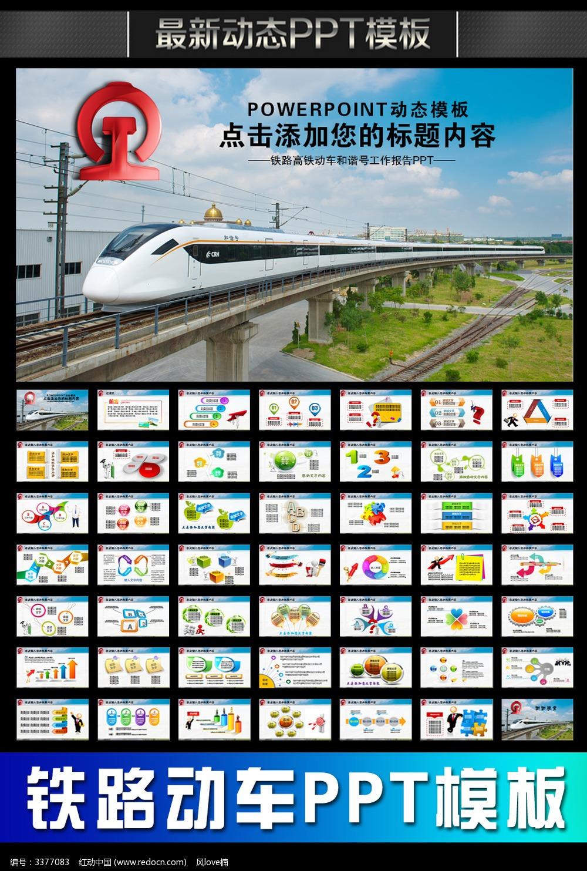 铁高速铁路动车和谐号火车ppt