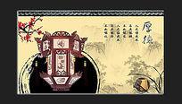 厚德中国风学校教育文化展板挂图