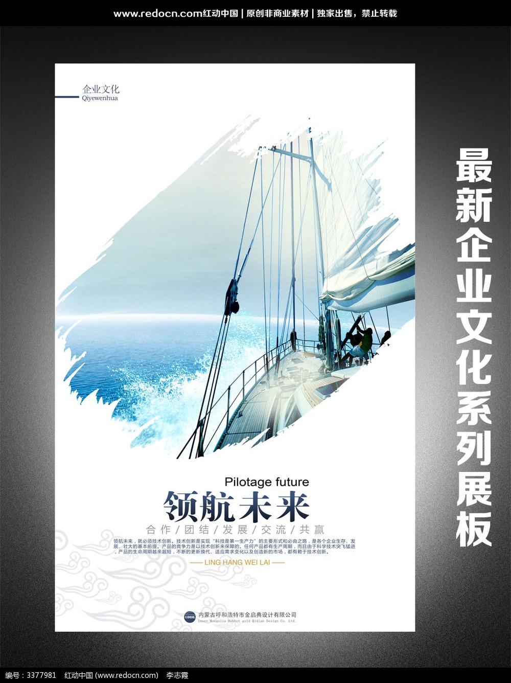 领航未来企业文化宣传海报