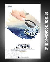 品质管理企业文化宣传海报