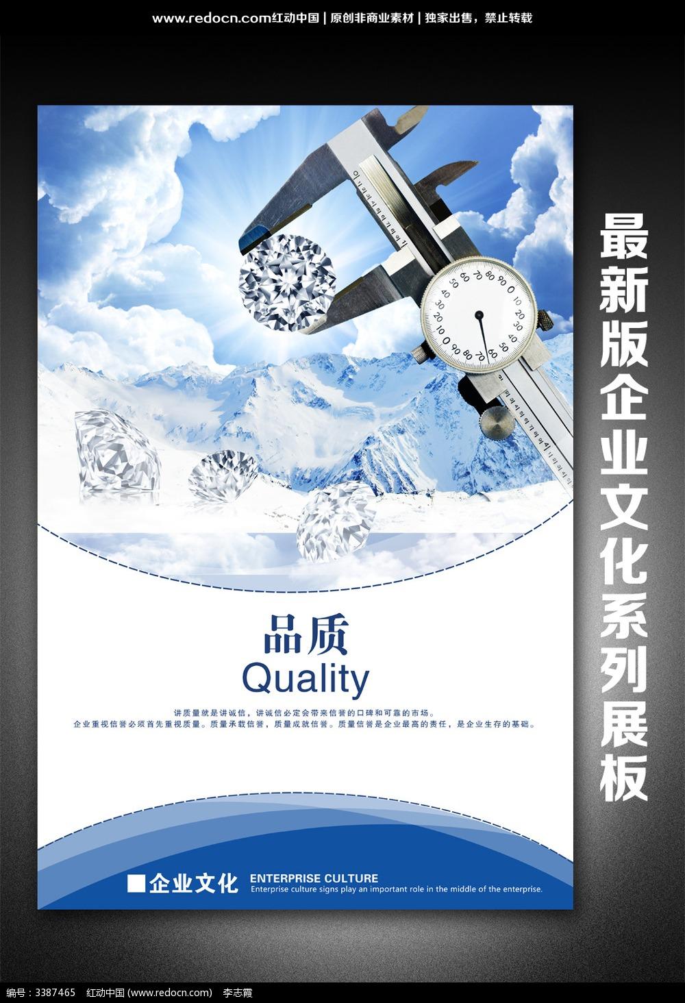 品质企业文化标语展板