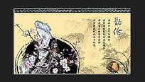 勤俭中国风学校教育文化展板挂图