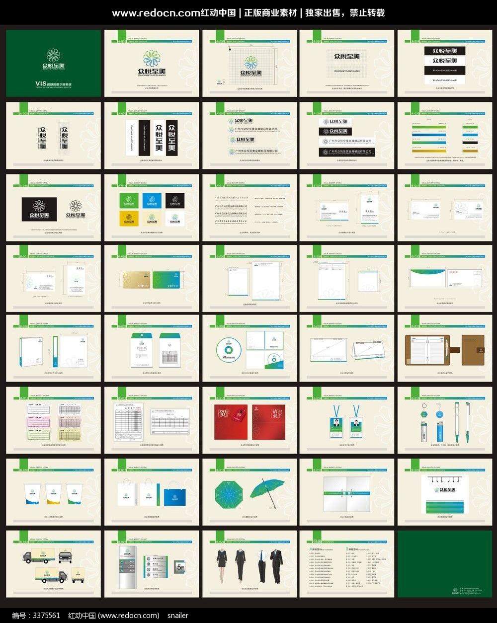 vi品牌形象推广手册 vi设计模板下载 vi作业 基础部分要素系统 企业vi
