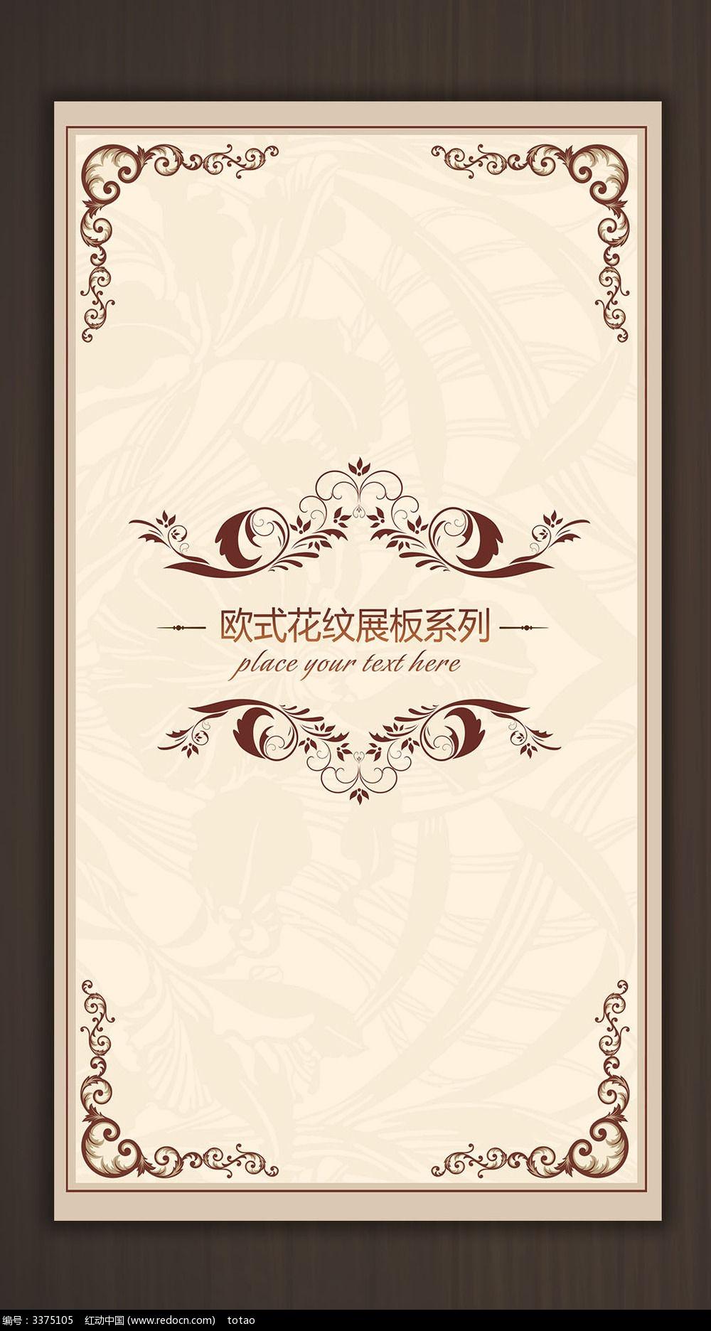 人文古典花纹背景板图片