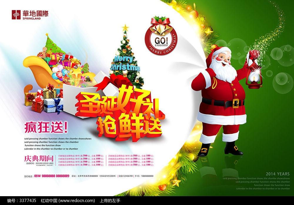 签:2015年圣诞新年 圣诞节促销活动海报设计图片下载 圣诞节商场