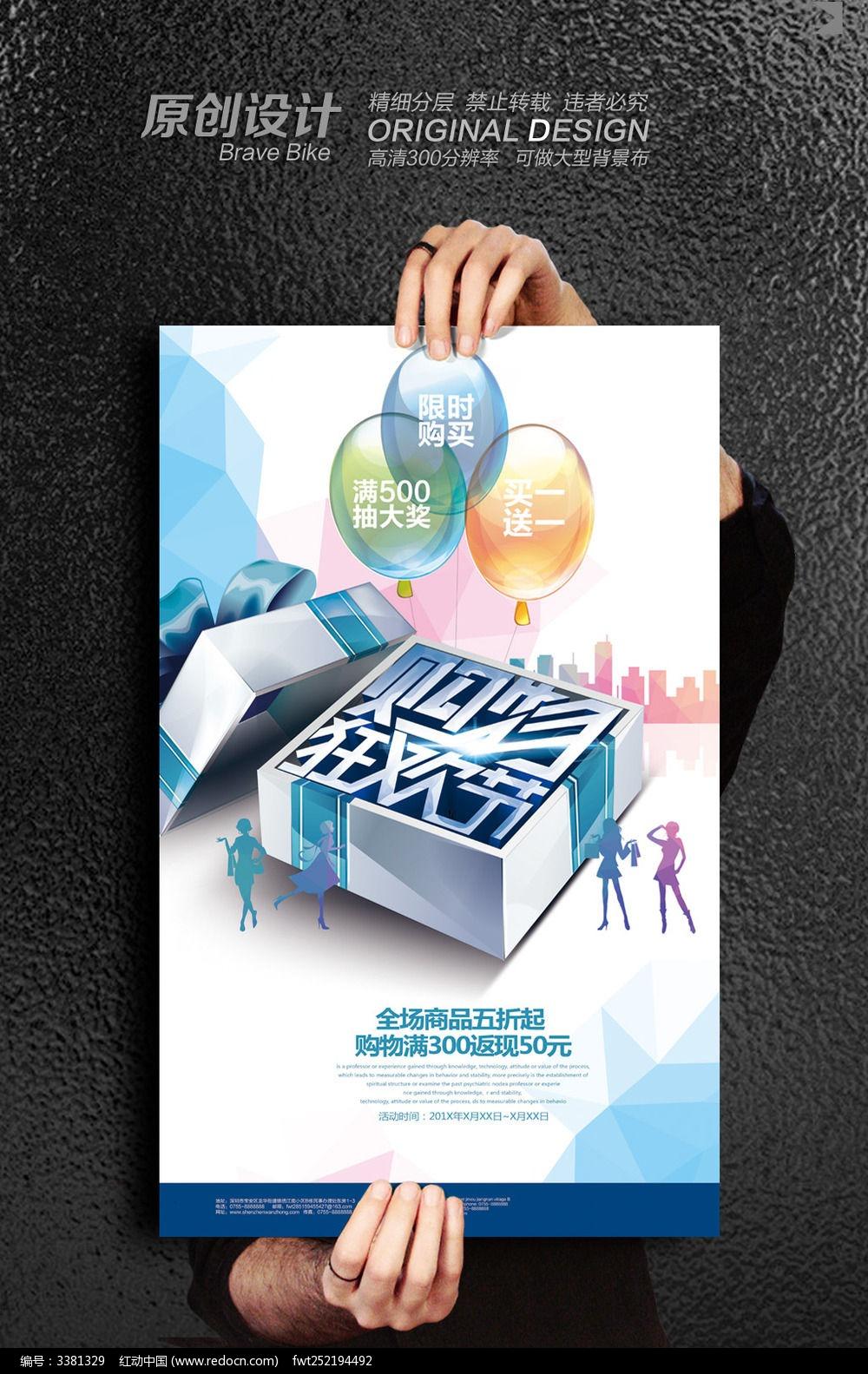 双11水彩风购物狂欢节促销海报