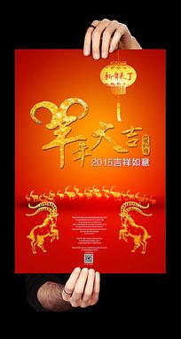 喜迎2015羊年大吉海报