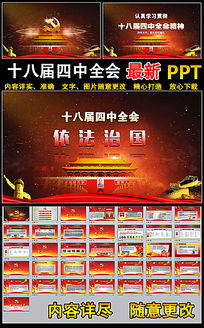 学习党的十八届四中全会PPT