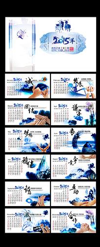中国风2015年羊年企业文化台历