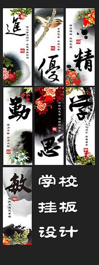 中国风学校文化挂板设计