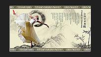 中国艺术典藏学校教育文化展板挂图