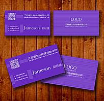 紫色底纹简洁个性创意名片