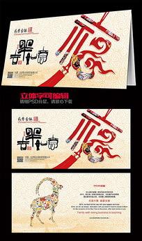 2015福字贺卡