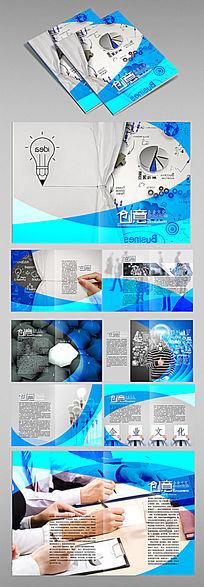 现代企业文化画册模板
