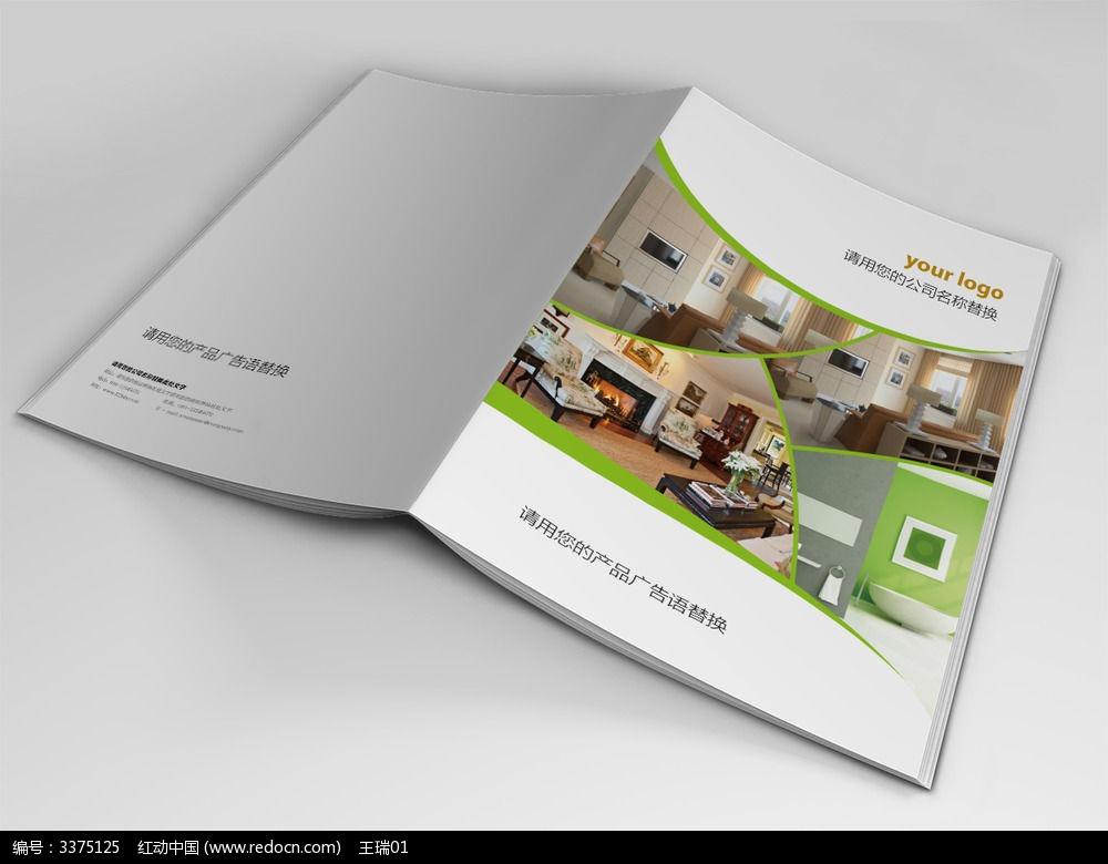 家居画册封面设计图片