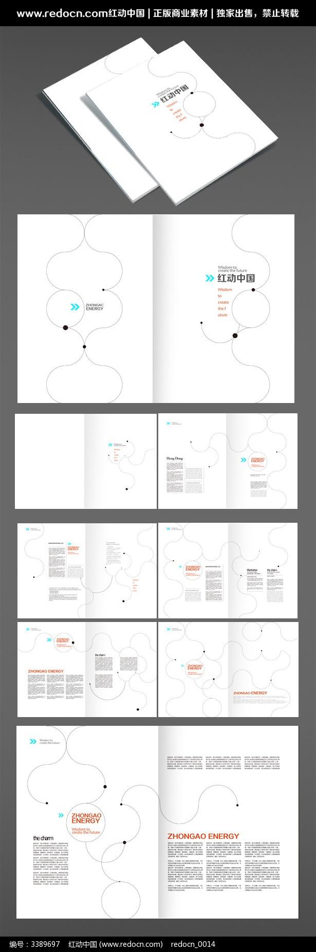 简洁大气画册排版设计图片