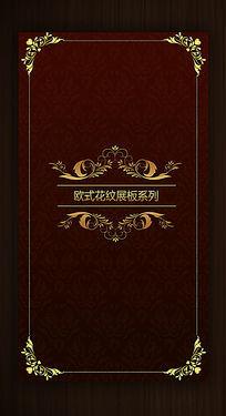 咖啡色欧式高档展板背景图片