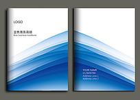 蓝色简洁商务画册封面设计
