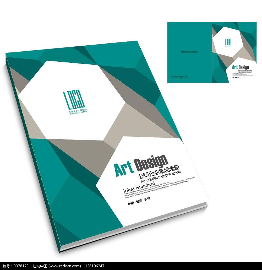 蓝色科技电子产品宣传册封面图片