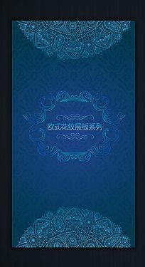 蓝色欧洲古典花纹背景板