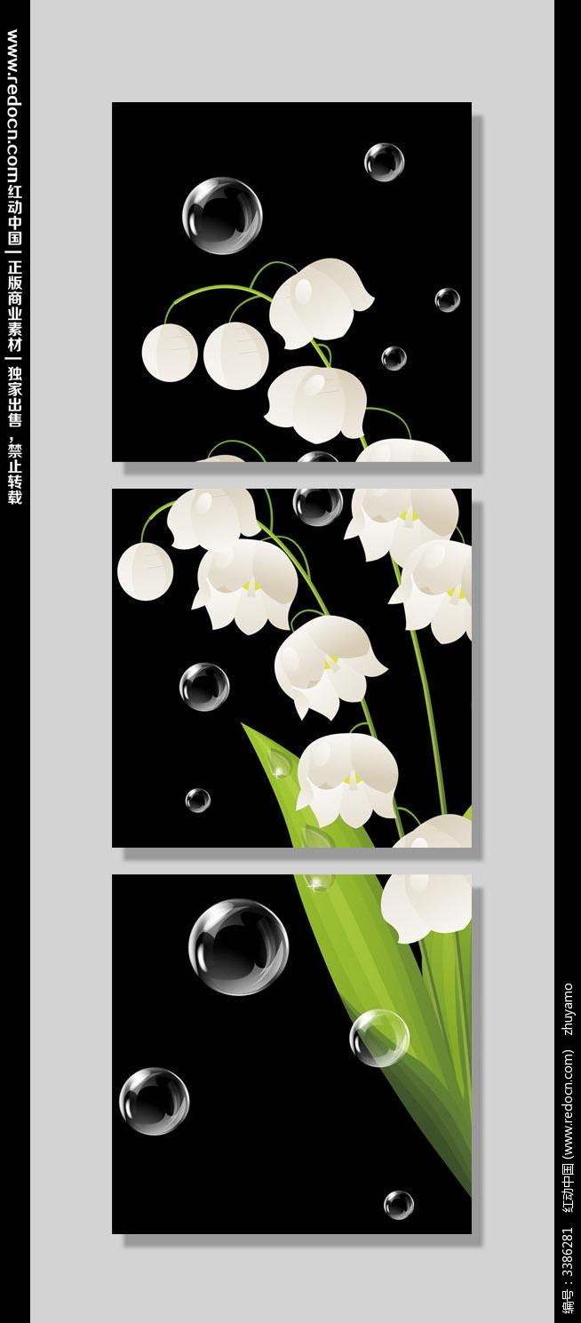 玲兰花 兰花 花卉无框画 黑白画 花卉富贵 电表箱无框画 高档水晶画