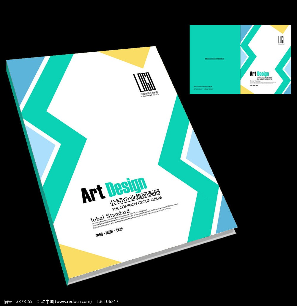 小清新风格画册封面设计psd下载